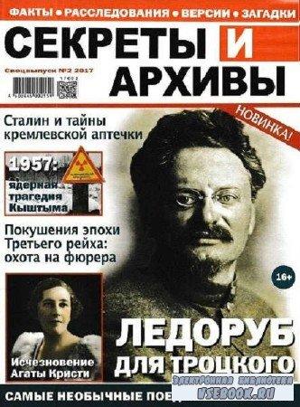 Секреты и архивы. Спецвыпуск №2 - 2017