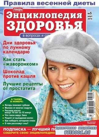 Народный лекарь. Энциклопедия здоровья №5 - 2016