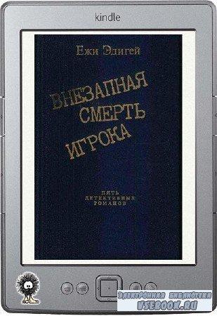 Эдигей Ежи - Внезапная смерть игрока (сборник)