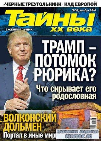 Тайны ХХ века №50 - 2016