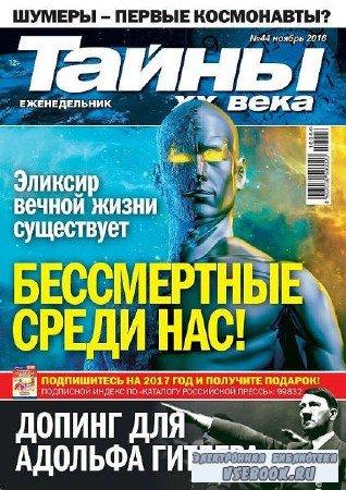 Тайны ХХ века №44 - 2016