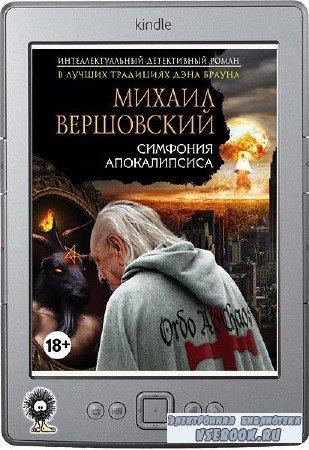 Вершовский Михаил - Симфония апокалипсиса