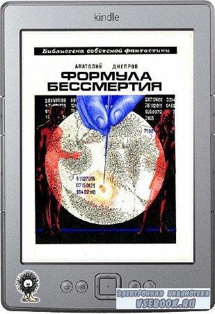 Днепров Анатолий - Формула бессмертия (сборник)