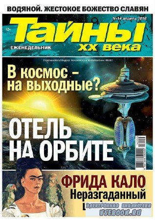 Тайны ХХ века №14 - 2016