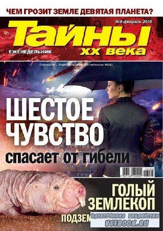 Тайны ХХ века №8 - 2016