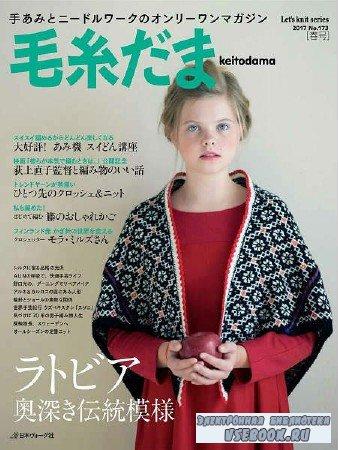 Keito Dama №173 Spring - 2017