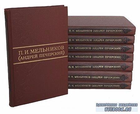 Мельников П. (Андрей Печерский). Собрание сочинений в 8 томах