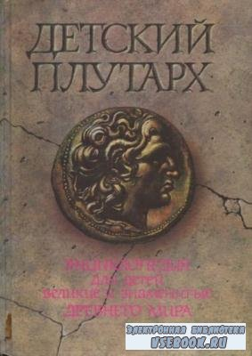 Бутромеев В. - Великие и знаменитые древнего мира (1994)