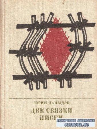 Юрий Давыдов. Две связки писем. Повесть о Германе Лопатине