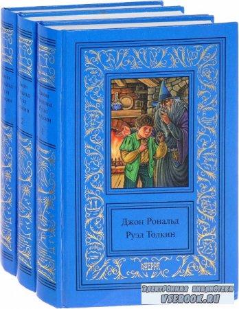 Толкин Дж. Р. Р. Сочинения в 3 томах