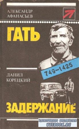 Афанасьев А., Корецкий Д. Гать. Задержание