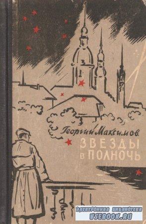 Георгий Максимов. Звезды в полночь