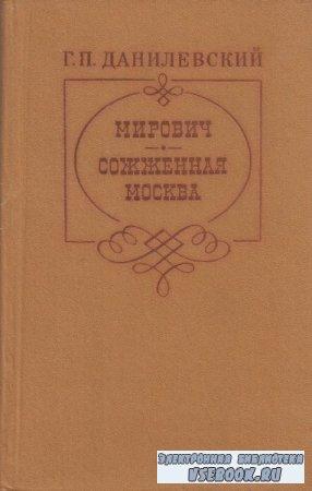 Григорий Данилевский. Мирович. Сожженная Москва