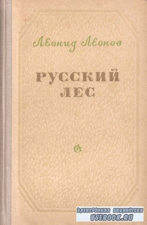Леонид Леонов. Русский лес