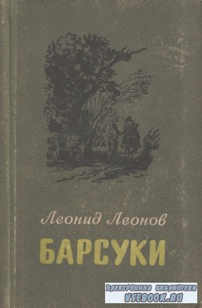 Леонид Леонов. Барсуки