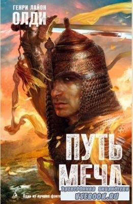 Азбука-фэнтези (13 книг) (2012-2017)
