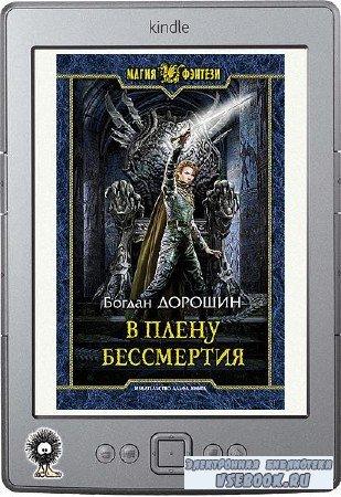 Дорошин Богдан - В плену бессмертия