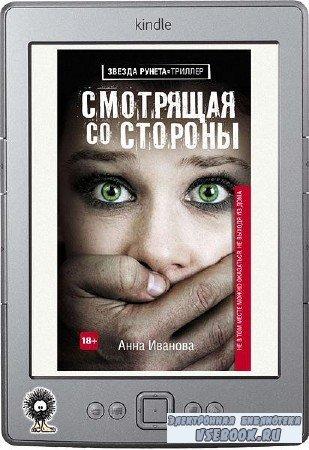 Иванова Анна - Смотрящая со стороны