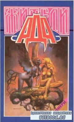 Артур Мейчен, Абрахам Меррит, Говард Филлипс Лавкрафт - Жители ада. Антология (1993)