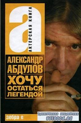 Александр Абдулов - Хочу остаться легендой (2008)