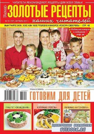 Золотые рецепты наших читателей №19 - 2017