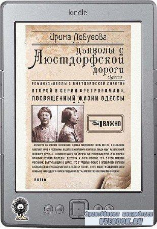 Лобусова Ирина - Дьяволы с Люстдорфской дороги