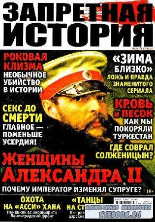 Запретная история №21 - 2017