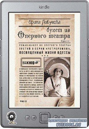 Лобусова Ирина - Букет из Оперного театра