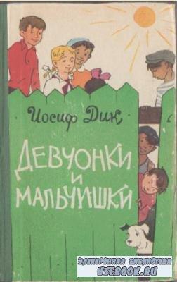 Иосиф Дик - Собрание сочинений (10 книг) (1947-1979)