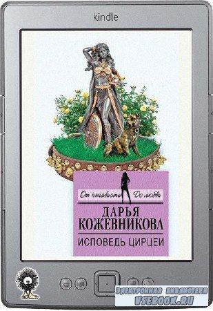 Кожевникова Дарья - Исповедь Цирцеи
