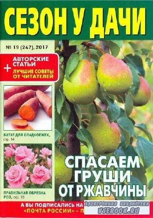 Сезон у дачи №19 - 2017