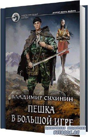 Владимир Сухинин. Пешка в большой игре (Аудиокнига)