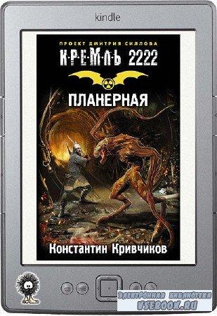 Кривчиков Константин - Кремль 2222. Планерная