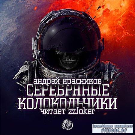 Красников Андрей - Серебряные колокольчики  (Аудиокнига)