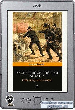Коллектив авторов - Настоящий английский детектив. Собрание лучших историй