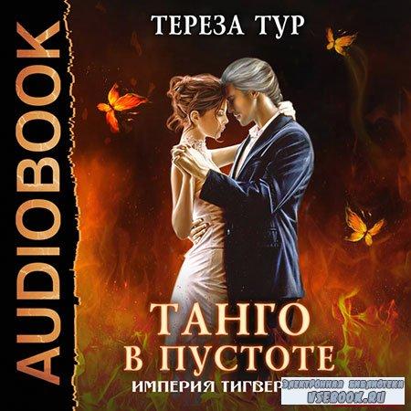 Тереза Тур - Империя Тигвердов. Танго в пустоте  (Аудиокнига)