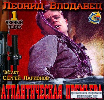 Влодавец Леонид - Атлантическая премьера  (Аудиокнига)