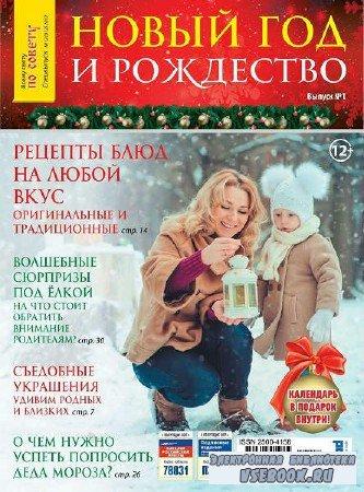 Всему свету по совету. Спецвыпуск №12 Новый год и Рождество - 2017