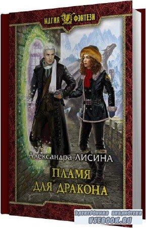 Александра Лисина. Пламя для дракона (Аудиокнига)