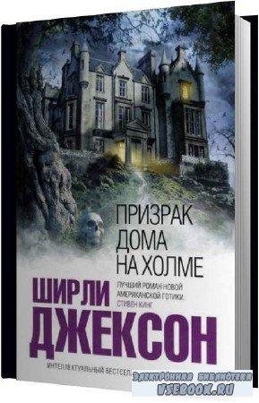 Ширли Джексон. Призрак дома на холме (Аудиокнига)