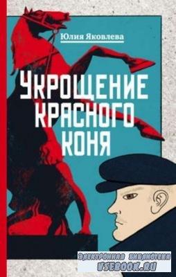 Яковлева Юлия - Укрощение красного коня (2017)