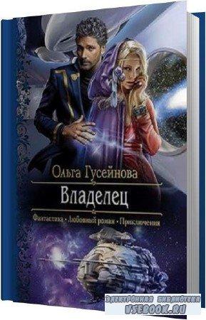 Ольга Гусейнова. Владелец (Аудиокнига)