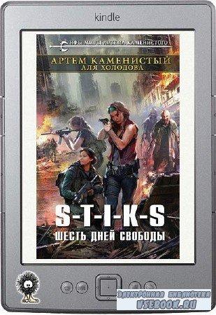 Каменистый Артем, Холодова Аля - S-T-I-K-S. Шесть дней свободы