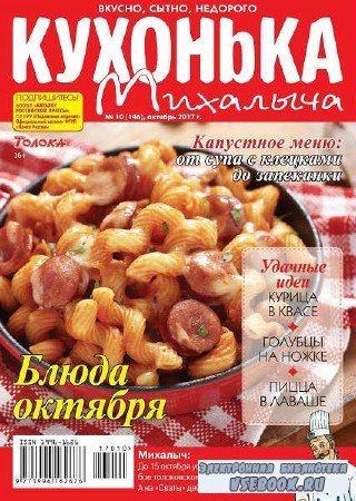 Кухонька Михалыча №10 - 2017