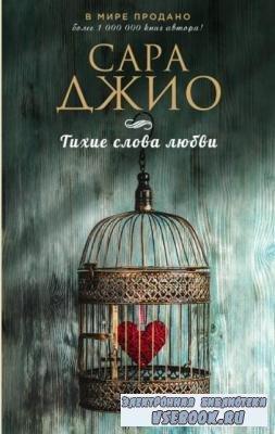 Сара Джио - Тихие слова любви (2017)
