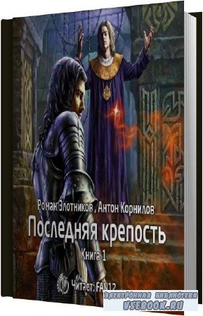 Злотников Роман, Корнилов Антон. Последняя крепость. Том 1 (Аудиокнига)