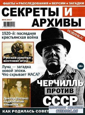 Секреты и архивы №4 - 2017