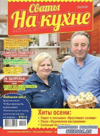 Сваты на кухне №9 - 2017