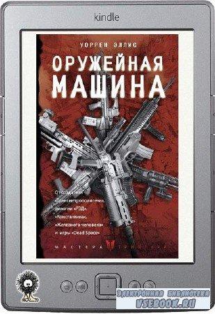 Эллис Уоррен - Оружейная машина