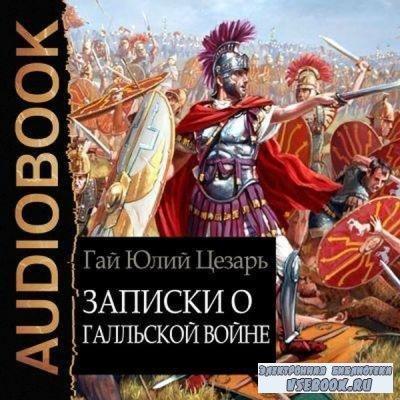 Гай Юлий Цезарь - Записки о Галльской войне (2017) аудиокнига